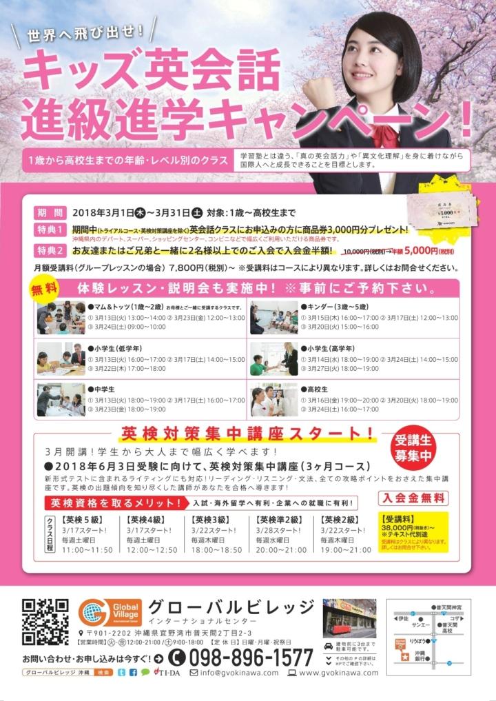 01_迚井ク欺1802_Kids Campain_A4Flier-out-001