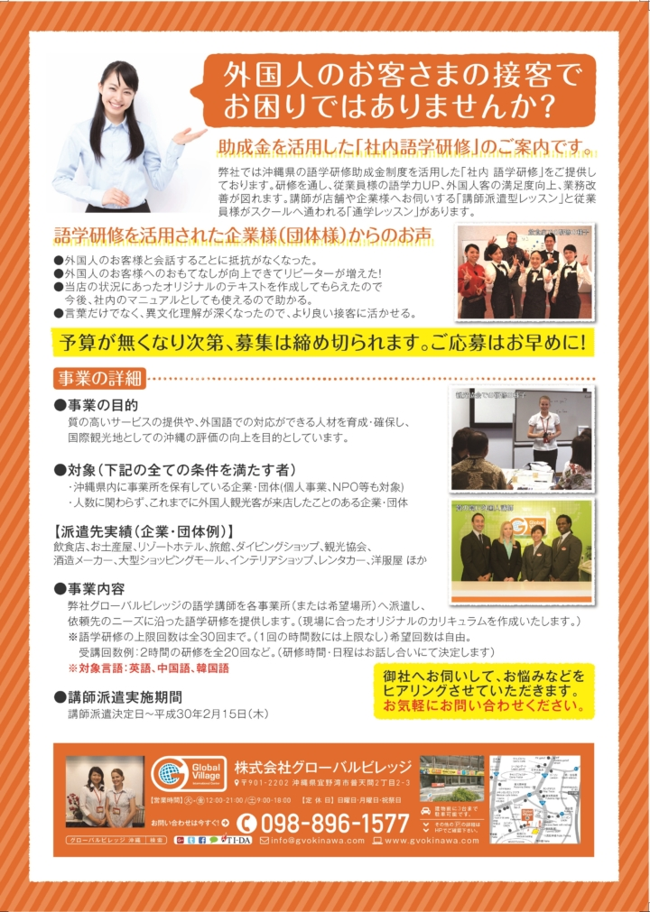1708_GV_Language training flyer
