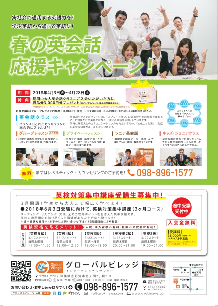 1803_GV_SpringCampain_A4Flier-out_1