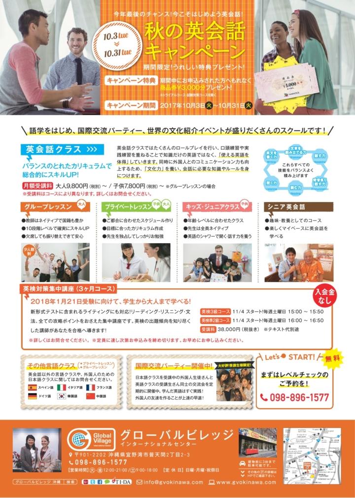 秋キャンペーンフライヤー-001