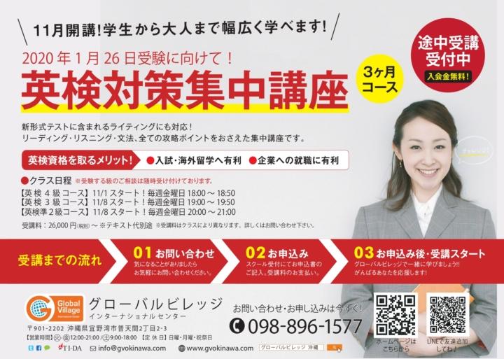 英検フライヤーyoko_2019.11pdf_page-0001