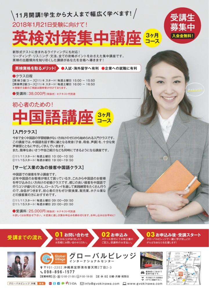 英検・中国語講座-001