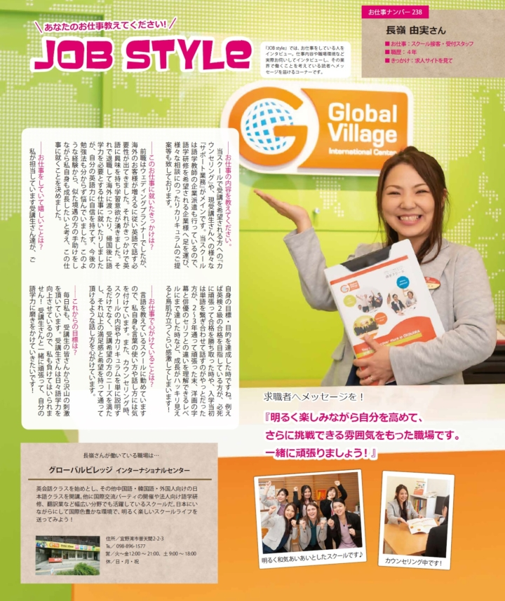 jobstyle2019.3.30